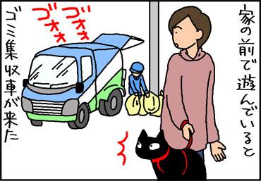 ゴミのにおいを嗅ぐ猫の4コマ猫漫画