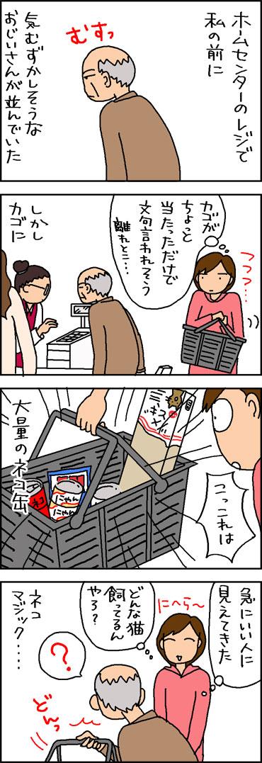 飼ってることが分かると見る目が変わる4コマ猫漫画