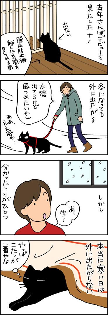 寒すぎると外に出ない猫の4コマ猫漫画
