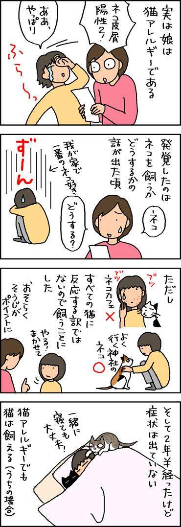 猫アレルギーが猫を飼う4コマ猫漫画
