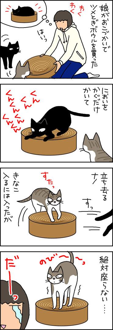 新しい爪とぎを使わない猫の4コマ猫漫画