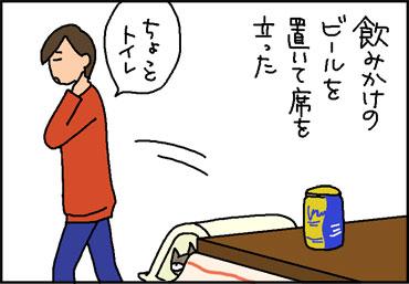 ビールが好きなの4コマ猫漫画