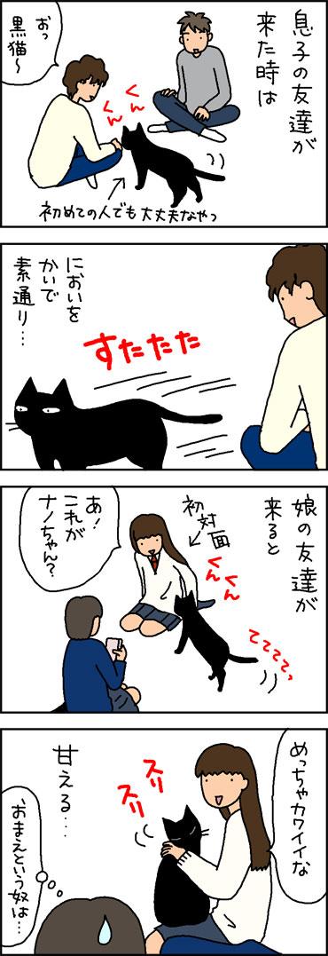 女の子が好きな猫の4コマ猫漫画
