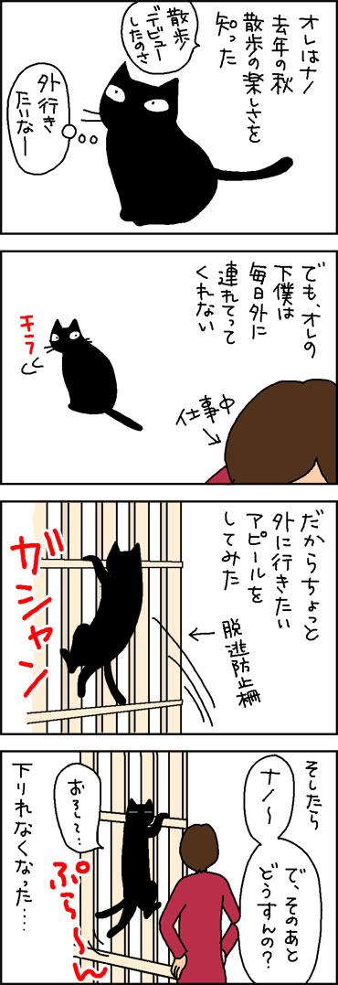 外に行きたい猫の作戦の4コマ漫画