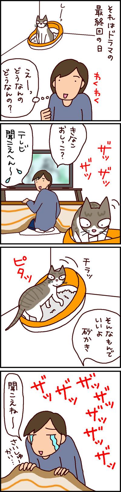 砂かくネコの4コマ猫漫画