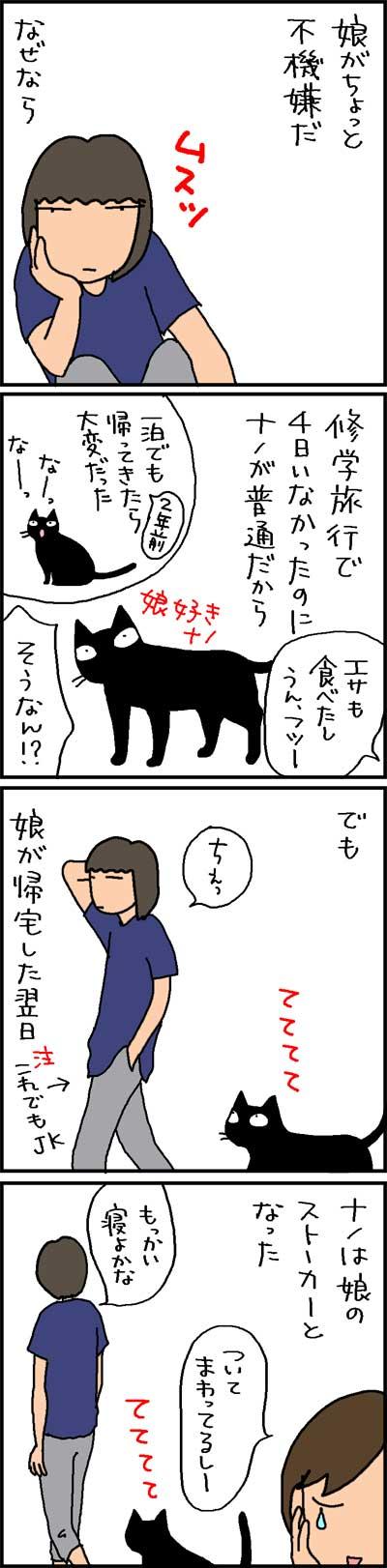 なんだかんだ言って愛されている飼い主の4コマ猫漫画