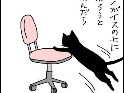 キャスター付きの椅子に乗る黒ネコの4コマ猫漫画