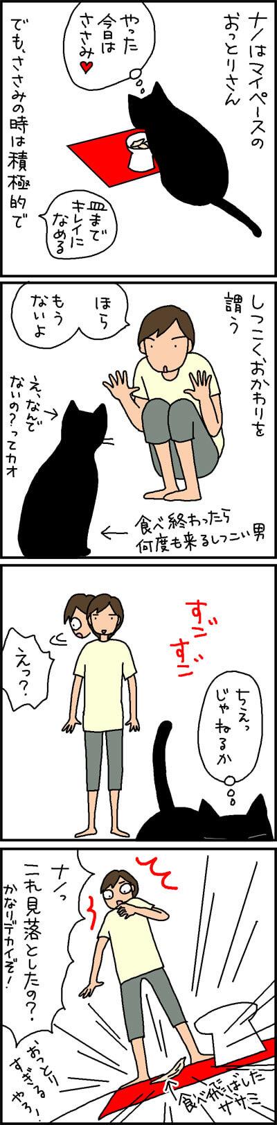 好きなエサを見落とすおっとりした猫の4コマ猫漫画