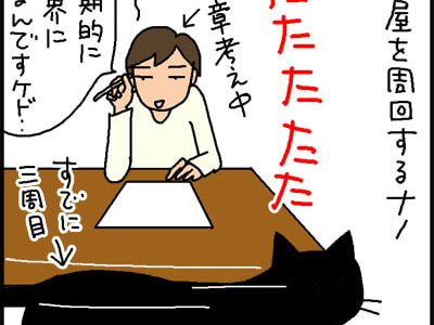 同じところを何回も回る猫の4コマ猫漫画