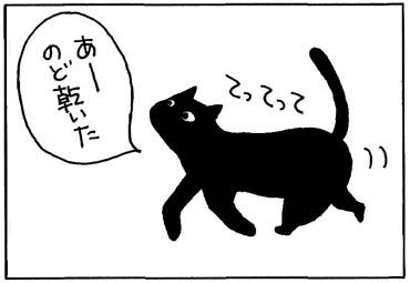風呂場で水飲む4コマ猫漫画