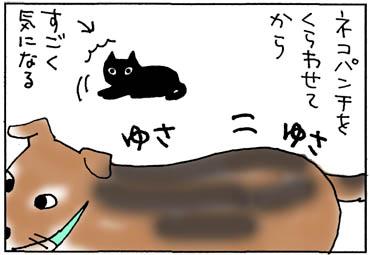 犬に近づく猫の4コマ猫漫画