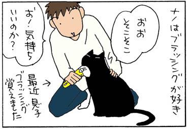 甘える猫の4コマ猫漫画