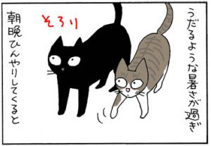 飼い主をどけさせる猫の4コマ漫画