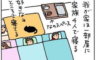 温かい水が飲みたい猫の4コマ猫漫画