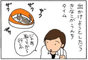 なかなか出かけられない4コマ猫漫画