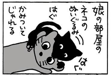 ぬいぐるみを噛む猫の4コマ猫漫画