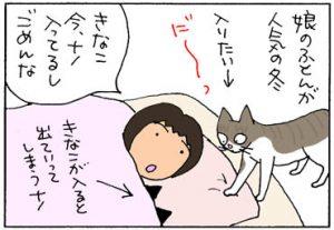 娘の布団に入りたい猫の4コマ漫画