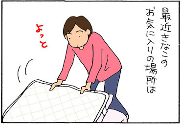布団の間が好きな猫の4コマ漫画
