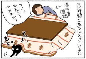 冬のヘソ天4コマ猫漫画