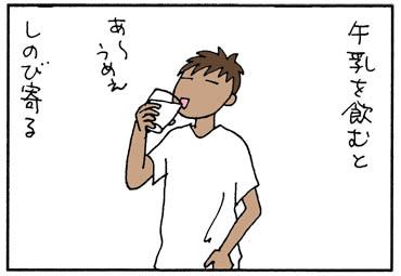 目的は牛乳だけの猫漫画4コマ