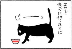 とりあえずおねだりするネコの4コマ漫画