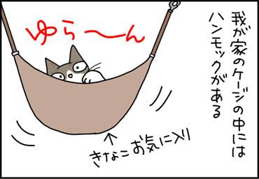 ハンモックで揺れる猫漫画