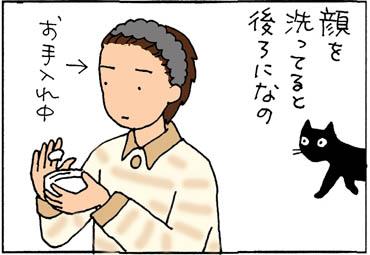 顔が毛だらけになる4コマ猫漫画
