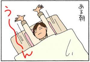 起きがけに走ってくる猫の4コマ漫画