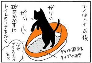 トイレの後の4コマ猫漫画