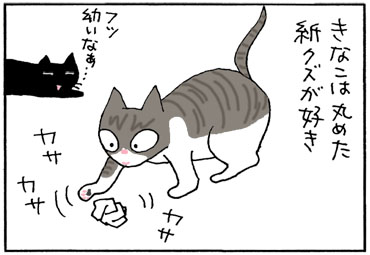 紙くずが好きな猫の4コマ漫画