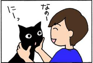 カツオくさい口の猫の4コマ猫漫画