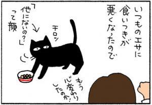 海外さんと国産のエサの4コマ漫画