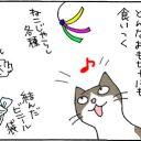 すぐ遊びに来る猫の4コマ漫画