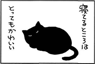 猫を使って起こすと早い4コマ猫漫画