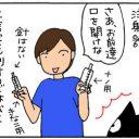 ジリンジで薬を飲ます4コマ猫漫画