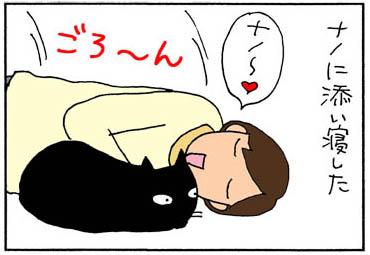緩やか拒絶する猫の4コマ猫漫画