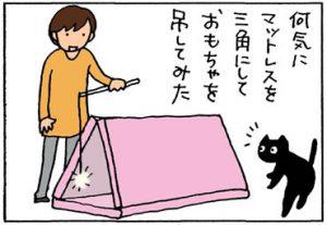 好きな遊びはエンドレスな4コマ猫漫画