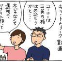 キャットウォーク作成の4コマ猫漫画