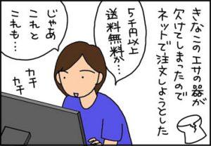 ネットで買うか店で買うかの猫漫画