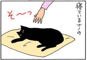 モフると手が開く4コマ猫漫画