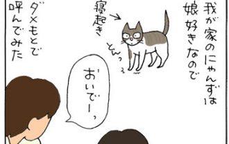猫誘致合戦の4コマ猫漫画