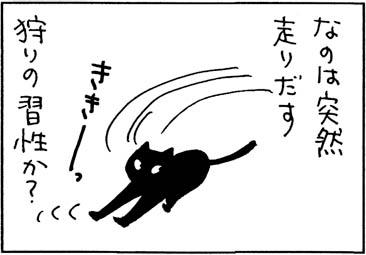 失敗は毛づくろいで誤魔化すネコの4コマ猫漫画