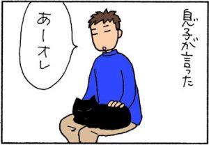 ナノですべてが治る4コマ猫漫画