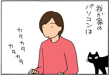 パソコンの学習能力に驚く4コマ猫漫画