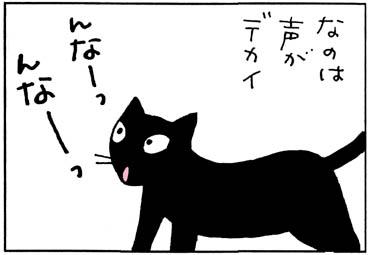 鳴き声が大きい猫の4コマ猫漫画