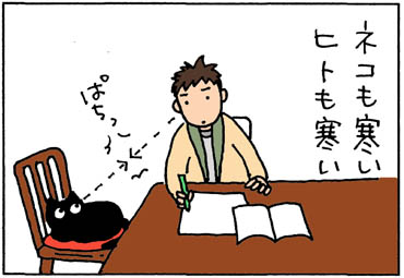 共に寒いとこうなる4コマ猫漫画