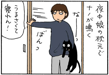 ネコの鳴き声がうるさい4コマ猫漫画