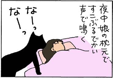 起きない娘の4コマ猫漫画