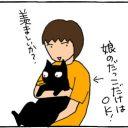 誰になつくかが関心事の4コマ猫漫画