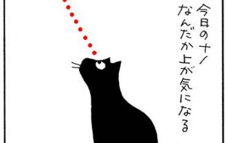 秒針を捕まえたい猫の4コマ猫漫画
